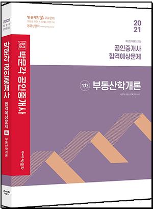 (박문각) 2021 공인중개사 합격예상문제집 부동산학개론